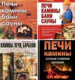 Печи, камины, бани, сауны. Сборник 5 книг