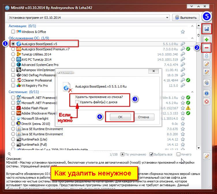 MInstAll v.05.11.2020 By Andreyonohov & Leha342 (Unpacked) [Ru]