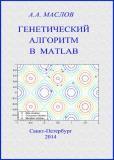 Генетический алгоритм в Matlab: учебное пособие