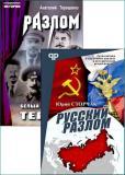 На подмостках истории. 8 книг