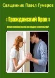 Гражданский брак. Начало семейной жизни или блудное сожительство