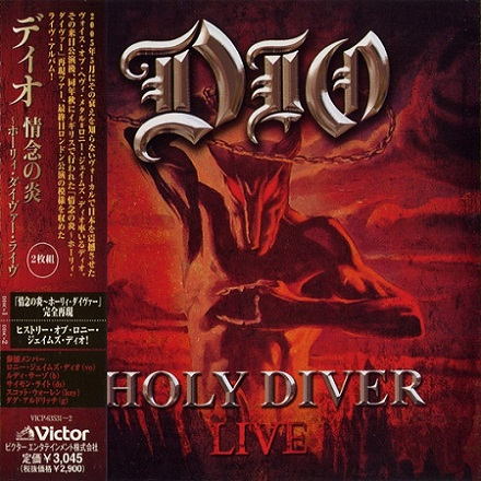 Dio - Holy Diver Live (Japanese Edition)