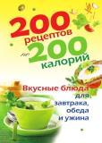 200 рецептов по 200 калорий. Вкусные блюда для завтрака, обеда и ужина