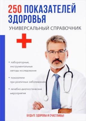 250 показателей здоровья