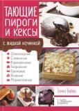 Тающие пироги и кексы с жидкой начинкой
