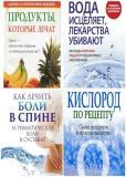 Здоровье и альтернативная медицина. 13 книг