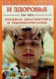 Чен Ли - Зеркало души и здоровья. Лицевая диагностика и рефлексотерапия