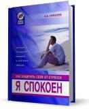 Алексеев А.В. - Я спокоен. Как защитить себя от стресса