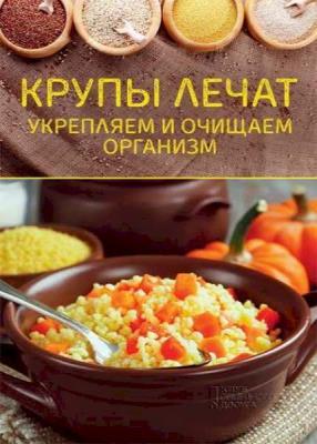 Ольга Шелест - Крупы лечат. Укрепляем и очищаем организм