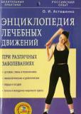Асташенко Олег - Энциклопедия лечебных движений при различных заболеваниях
