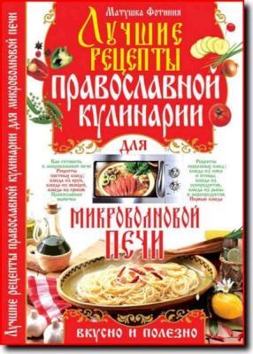 Матушка Фотиния - Лучшие рецепты православной кулинарии для микроволновой печи