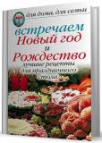 Красичкова А.Г. - Встречаем Новый год и Рождество: лучшие рецепты для праздничного стола