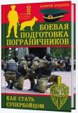 Ардашев А. - Боевая подготовка пограничников: как стать супербойцом