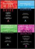 Перекрестки истории. 5 книг