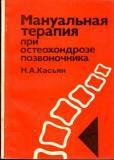 Николай Касьян - Мануальная терапия при остеохондрозе позвоночника