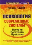 Н. Смит - Психология. Современные системы