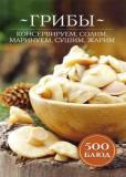 Ольга Кузьмина - Грибы. Консервируем, солим, маринуем, сушим, жарим. 500 блюд