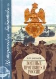 Фролов Б. П. - Военные противники России. В 2 книгах