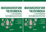 Р.Ф. Шмидт - Физиология человека с основами патофизиологии (в 2-х частях)