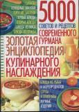 Волкова В.А. - Золотая энциклопедия кулинарного наслаждения