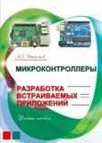 А.Е. Васильев - Микроконтроллеры. Разработка встраиваемых приложений