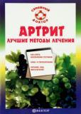 О.Н. Родионова - Артрит. Лучшие методы лечения