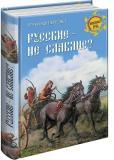 Неведомая Русь. 59 книг