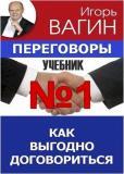 Игорь Вагин  - Переговоры – учебник №1. Как выгодно договориться