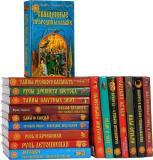 Тайны Земли Русской (77 книг)
