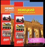 ЕШКО - Немецкий язык. Для начинающих + для среднего уровня