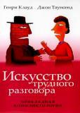 Клауд Г. - Искусство трудного разговора