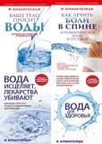 Батмангхелидж Ф. Сборник произведений. 6 книг