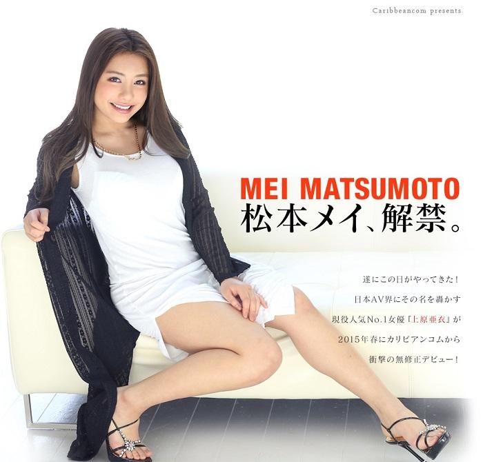 Caribbeancom: Japanese Girl Of Indescribable Beauty - Mei Matsumoto [2019] (FullHD 1080p)