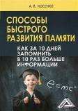 А.В. Косенко - Способы быстрого развития памяти. Как за 10 дней запомнить в 10 раз больше информации