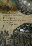 В.В. Акунов - История военно-монашеских орденов Европы