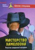 Уфимцев В. - Мастерство Хамелеона: Искусство совершенной маскировки