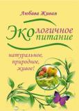 Любава Живая - Экологичное питание натуральное, природное, живое