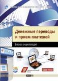 А.С. Воронин - Денежные переводы и прием платежей. Бизнес-энциклопедия