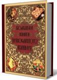 Будур Н. - Большая книга православного кулинара