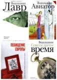 Евгений Водолазкин - Сборник произведений. 9 книг