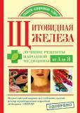 Максим Кабков - Щитовидная железа. Лучшие рецепты народной медицины от А до Я
