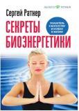 Сергей Ратнер - Секреты биоэнергетики. Указатель к богатству и успеху в жизни