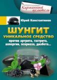 Юрий Константинов - Шунгит. Уникальное средство против артрита, гастрита, аллергии