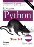 Марк Лутц - Изучаем Python. Том 1-2