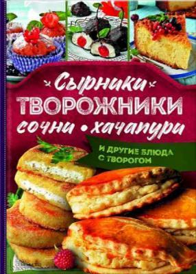 Леся Кравецкая - Сырники, творожники, сочни, хачапури