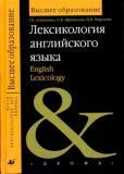 Г.Б. Антрушина - Лексикология английского языка