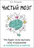 Вера Янышева - Чистый мозг. Что будет, если выгнать всех «тараканов»