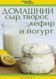 Солнечная М. - Домашний сыр, творог, кефир и йогурт