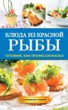 Серикова Галина - Блюда из красной рыбы. Готовим как профессионалы!