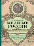 И. Ларин-Подольский - Все деньги России. Монеты, банкноты, боны. Большая иллюстрированная энциклопедия
